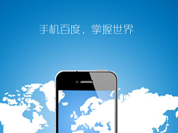 手机百度,掌握世界