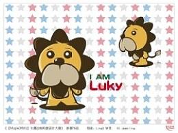 LUKYLION狮子鲁奇