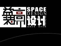 唐山益高装饰 画册设计 名片设计 logo设计 塞卫制作