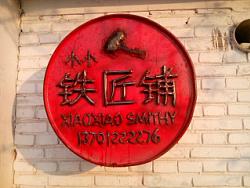 传统技艺在后现代清零后开始了它当代生命的延续!——小小铁匠铺