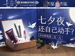 韩芬娜2016七夕页面