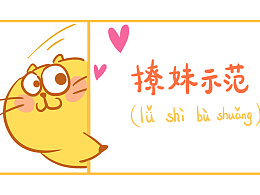 开心猫撩妹示范~~~