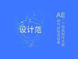 AE一个特效制作无敌帅气的电流效果