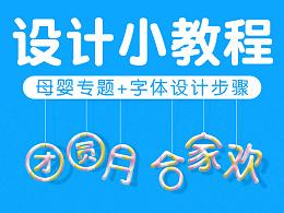 电商母婴专题+字体设计步骤【教程】/专题页面/网页/奶粉