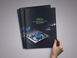 燃气灶画册--《纯蓝玄火》