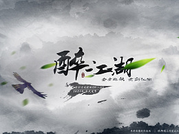 中国风作品-《醉江湖》 分镜设计