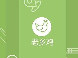 美食界面-老乡鸡APP