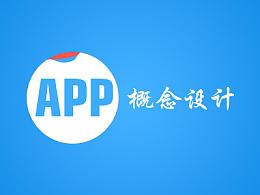 概念APP UI