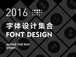 2016字体总结