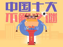 中国十大不解之谜