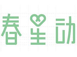 尝试做字体设计
