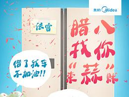 微信微博平台商业广告