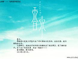 """""""字作多情""""---刘兵克字体设计日记(第五十八期)"""