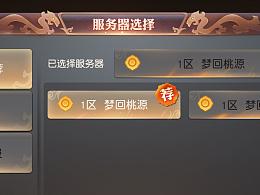 2016_UI练习