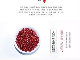 红豆详情描述