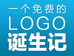 一个免费LOGO的诞生记丨标志丨LOGO丨网络科技丨