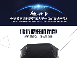 淘宝天猫徕卡相机专用帆布包 v-lux4原装相机