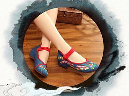 中国风帆布纹绣女鞋