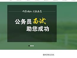 教育培训机构网站