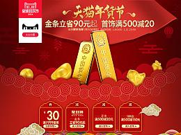 中国黄金年货节