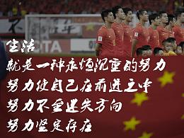 2018俄罗斯世界杯亚洲区12强赛国足海报0906