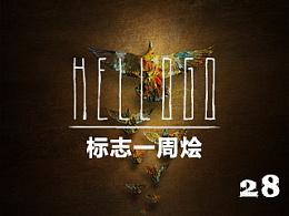 <hello logo>标志一周烩(28)