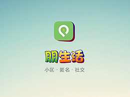 朋生活App