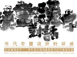 汉字对话汉画-刘鑫个人书法字体设计展1