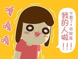 微信表情—喵小花!喵喵喵!