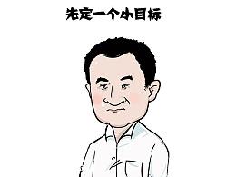 【小目标】王健林卡通动画gif表情包