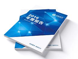 中原信托2016年度报告画册