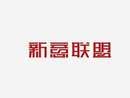 2016 YKSJ字体设计 最后一波