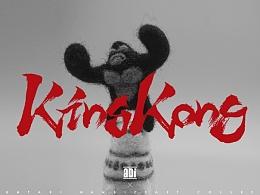 KING KONG 羊毛毡