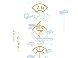 海报-新年贺语字体设计海报