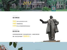 中山大学MBA招生网页设计