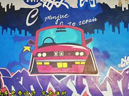 扬州汽车音乐轻吧墙绘数字英文涂鸦