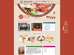 海肴潮味官方网站设计