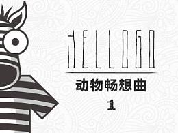<hello logo>特别篇——动物畅想曲(1)