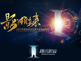 腾讯-腾讯影业泛娱乐营销创享会