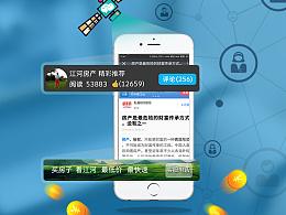 互联网产品宣传banner