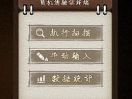 【UI设计】2012手持终端界面风格设计