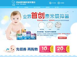 2015电商页面整理之:京东宝贝天使母婴店首页