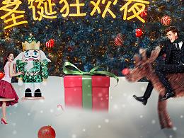圣诞狂欢练习