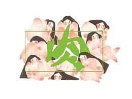 #青春答卷2016#[食。欲] 视觉插画设计