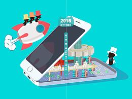 2015总结之超客营销APP引导界面