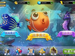 原创作品:捕鱼类游戏主界面