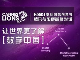 让世界更了解数字中国——第61届戛纳国际创意节 腾讯与阳狮巅峰对话