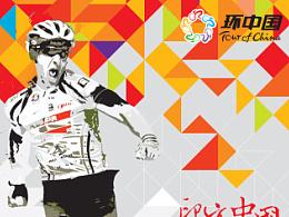 2014上海国际自行车展环中国展位主视觉设计!