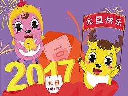 2017 元旦 新年快乐  盐城中南城  中仔南妮欢度节庆咯