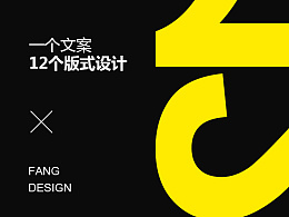 FANG/一个文案12个版式的设计!